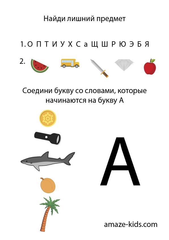 Учим русский алфавит: Буква А - Amaze kids